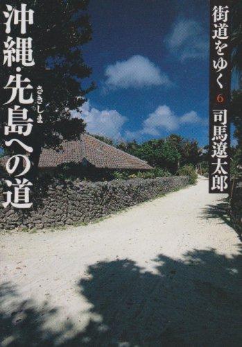 2冊の沖縄本_b0074416_19133336.jpg