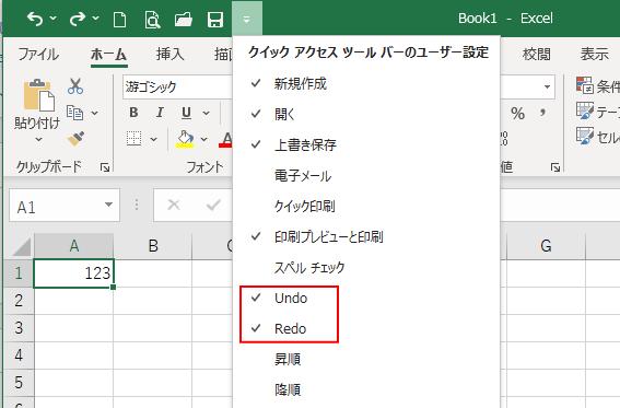 クイックアクセスツールバーの一覧の表記が「Undo」「Redo」に_a0030830_08353828.png