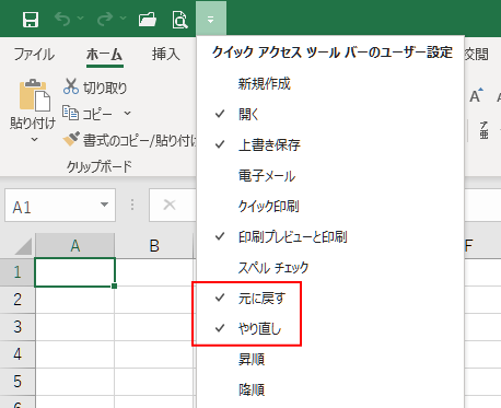 クイックアクセスツールバーの一覧の表記が「Undo」「Redo」に_a0030830_08373497.png
