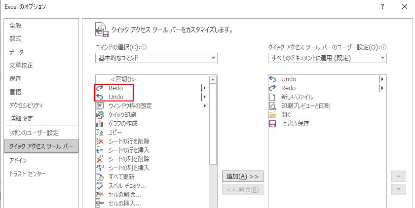 クイックアクセスツールバーの一覧の表記が「Undo」「Redo」に_a0030830_08454635.png