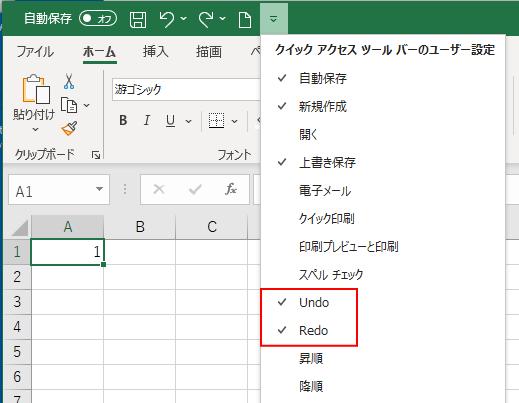 クイックアクセスツールバーの一覧の表記が「Undo」「Redo」に_a0030830_09102877.png