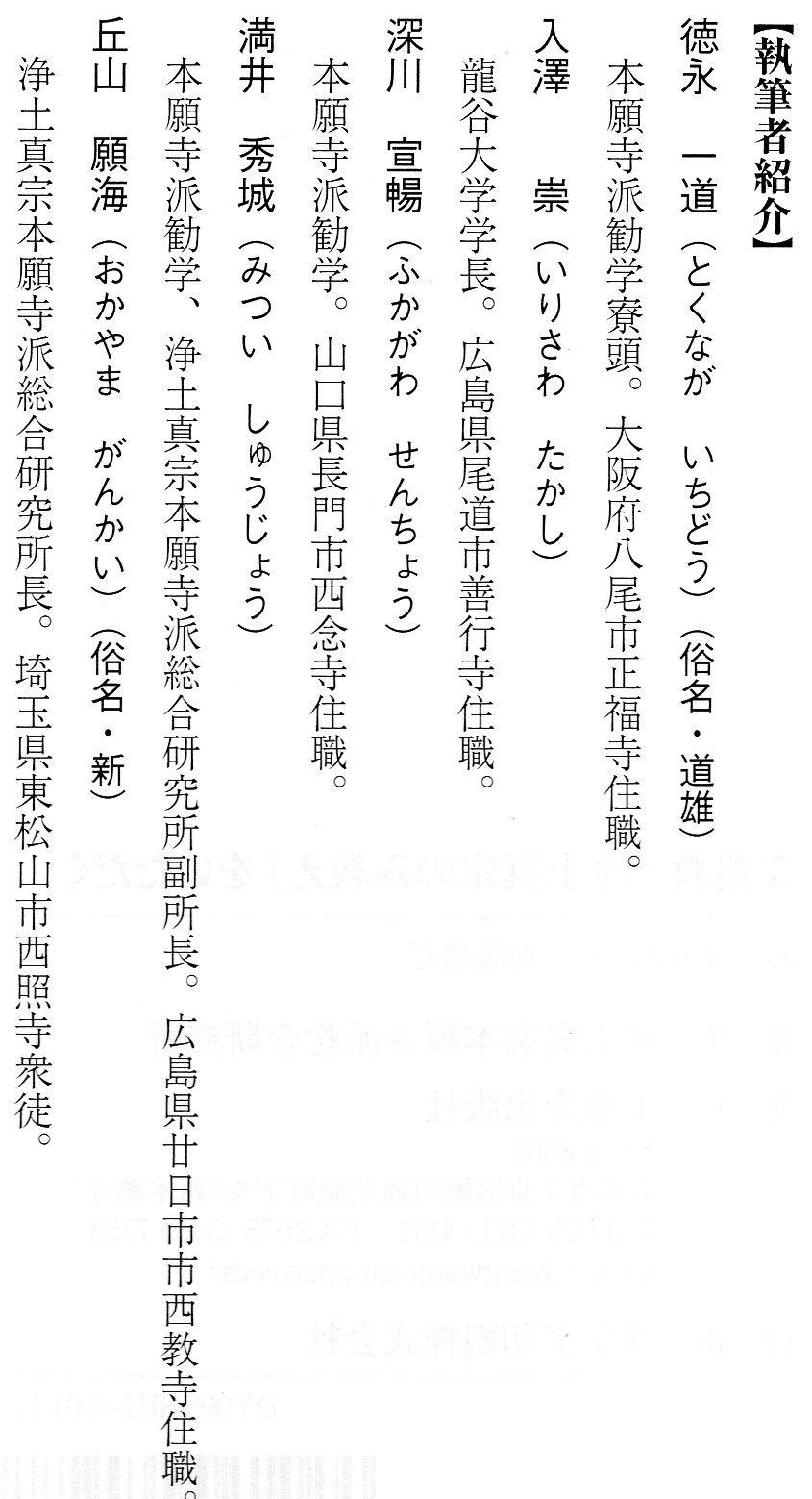 『ご親教「浄土真宗のみ教え」をいただく』が発行_e0306636_21352850.jpg