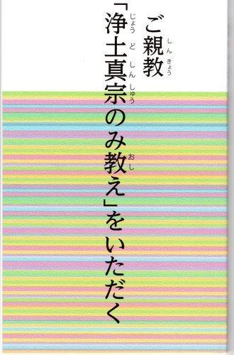 『ご親教「浄土真宗のみ教え」をいただく』が発行_e0306636_21384059.jpg
