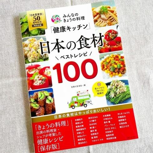 『日本の食材ベストレシピ100』_c0122889_13565917.jpeg