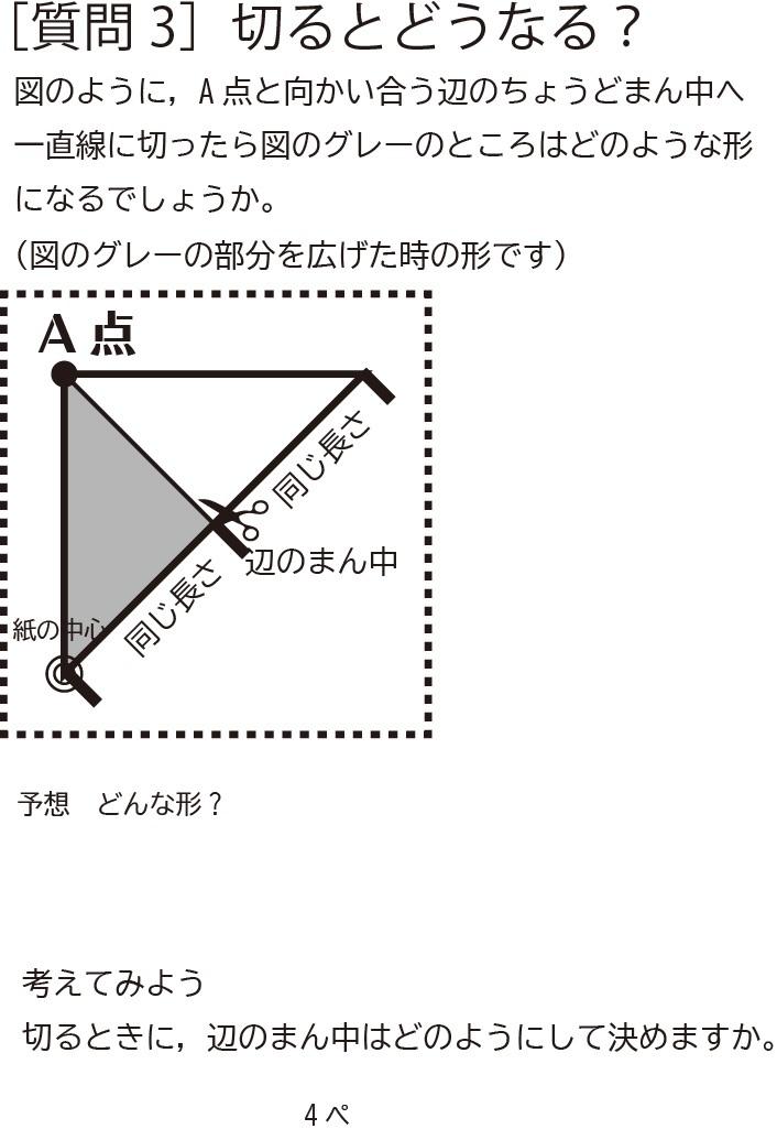 〈折り切り〉 4ページ,5ページ目_f0213891_06550934.jpg