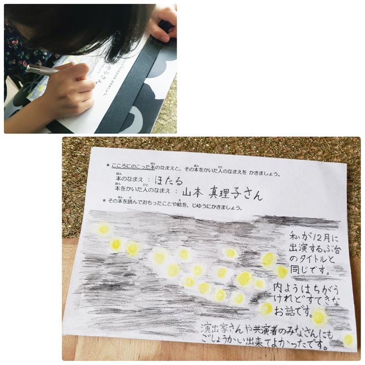 娘の新しい挑戦…『蛍』_d0224894_01484153.jpg
