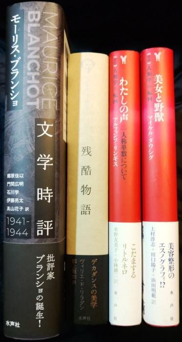 水声社注目新刊および既刊:ブランショ『文学時評1941-1944』など_a0018105_01253212.jpg