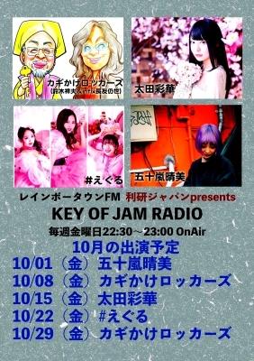 ついに登場 egr「#えぐる」!今夜の「KEY OF JAM RADIO」から☆_b0183113_10474175.jpg