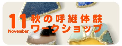 11月播州織切り売り市の日程のお知らせ_e0295731_17212398.jpg