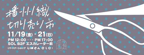 【秋の特別企画】呼び継ぎ体験会_e0295731_17251593.jpg