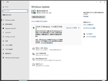 windows11_e0250154_10115715.png