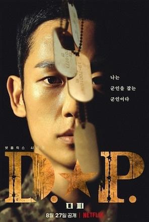 D.P. -脱走兵追跡官-とイカゲーム:Netflix韓国ドラマ_b0087556_01075481.jpg
