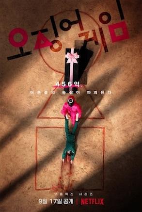 D.P. -脱走兵追跡官-とイカゲーム:Netflix韓国ドラマ_b0087556_01085219.jpg