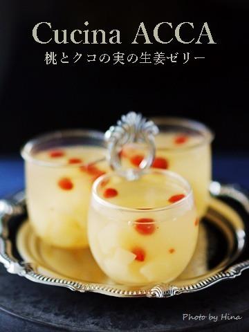 冷たい温活スイーツ、桃とクコの実の生姜ゼリー_f0245680_16391264.jpg