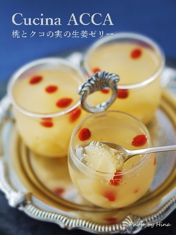 冷たい温活スイーツ、桃とクコの実の生姜ゼリー_f0245680_16395179.jpg