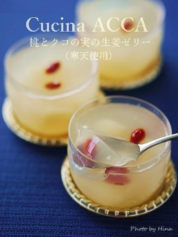 冷たい温活スイーツ、桃とクコの実の生姜ゼリー_f0245680_16403876.jpg
