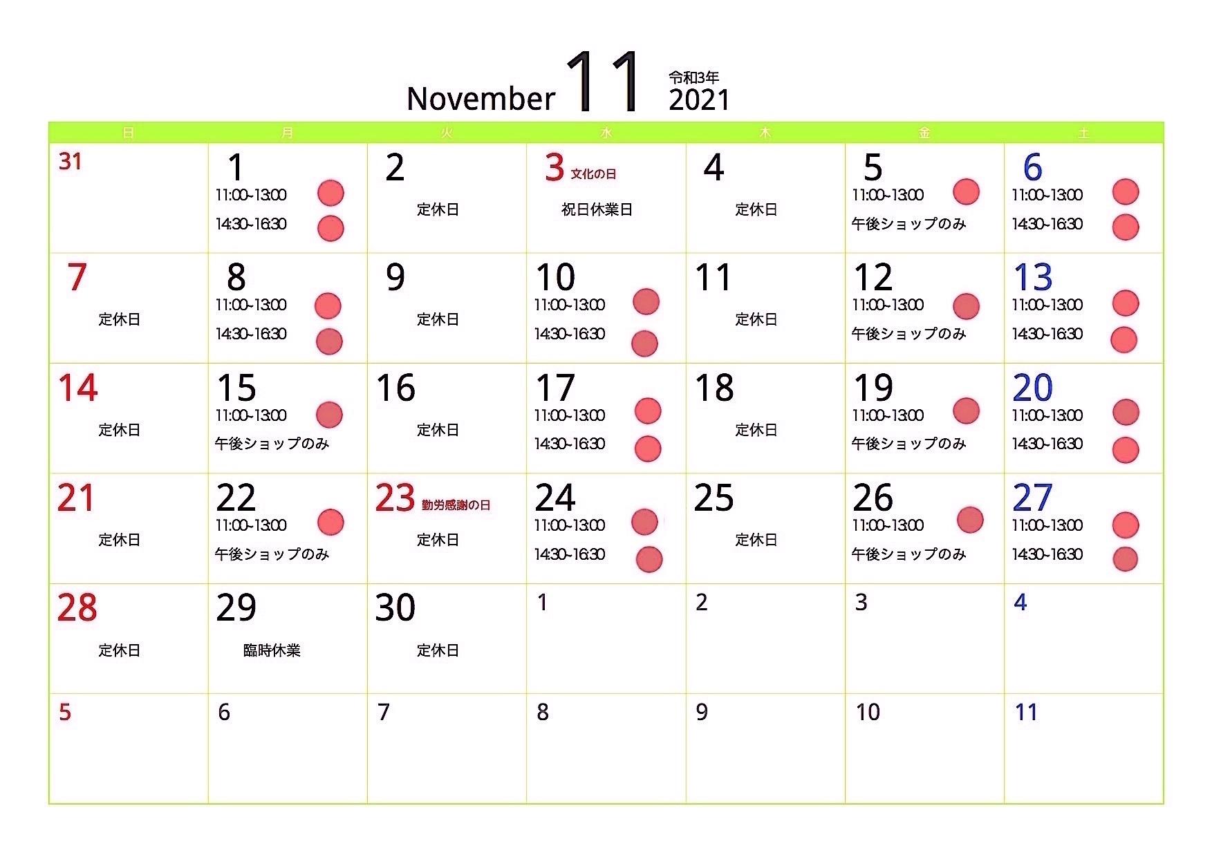 11月のレッスン予定カレンダー_c0156884_18355858.jpg