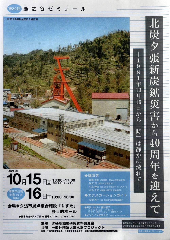 夕張新炭鉱事故から40年_f0173596_10383892.jpg