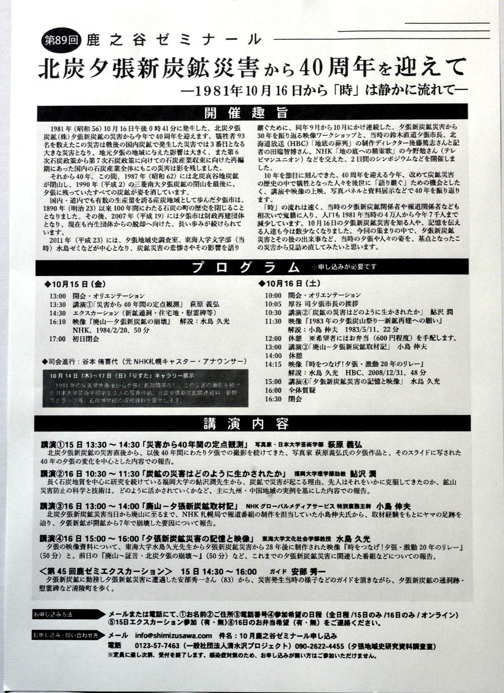 夕張新炭鉱事故から40年_f0173596_10384923.jpg