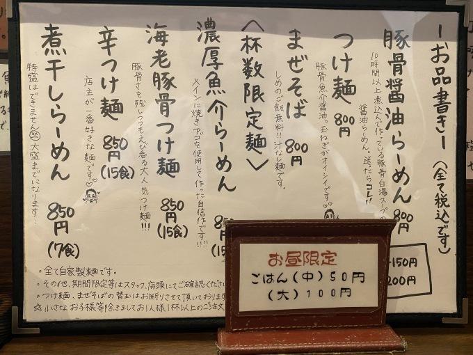 おいらのらーめんピノキオ ドリームつけ麺復活! 也はまぜ! 松阪市 津市_d0258976_16590542.jpg