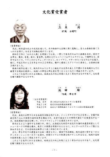 十勝文化団体協議会文化賞 授賞式_a0269889_04293213.jpg