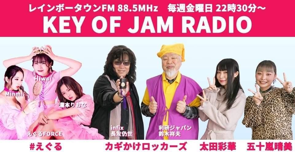 今夜はラジオデー!「KEY OF JAM RADIO」に「くるナイ」に!_b0183113_22374247.jpeg