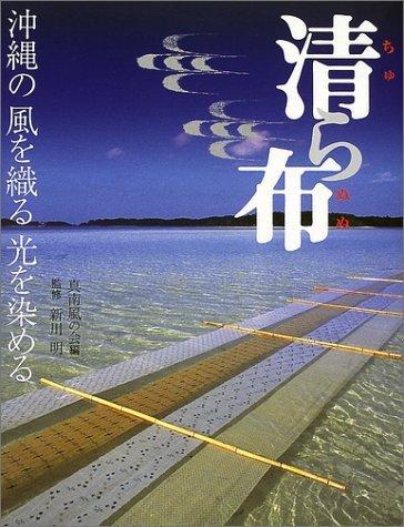 2冊の沖縄・先島染織本_b0074416_20154234.jpg