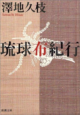 2冊の沖縄・先島染織本_b0074416_20200139.jpg