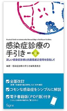 本の紹介:感染症診療の手引き 改訂第4版_e0156318_09175040.png