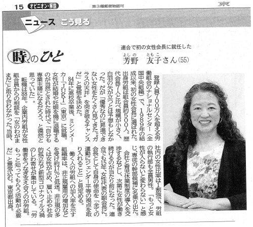 連合で初の女性会長に就任した 芳野友子さん(55)_e0306636_20521028.jpg