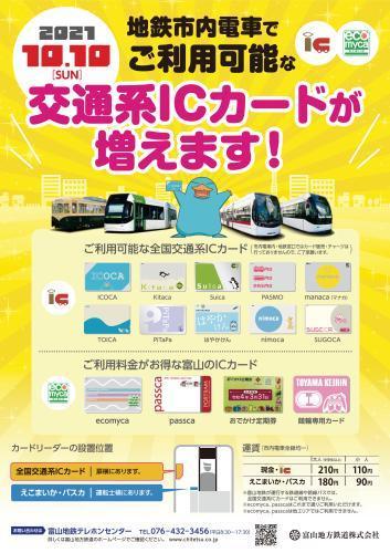 地鉄の市内電車で他社交通系ICカードが使えます(令和3年10月10日~)_a0243562_10212472.jpg