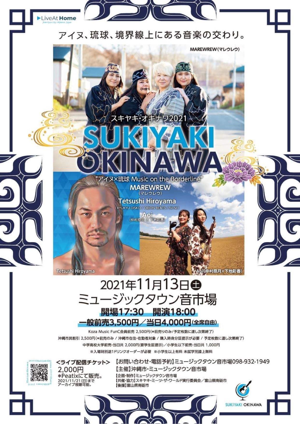 【DJ告知】SUKIYAKI OKINAWA 2021【北海道×沖縄】_a0014067_16002930.jpeg