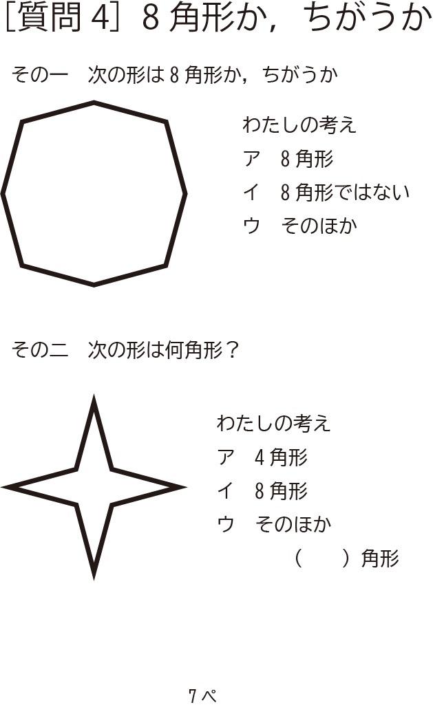 〈折り切り〉6ぺ,7ぺ 〇角形の考え_f0213891_06274840.jpg