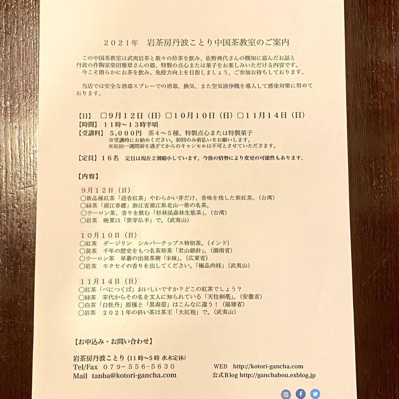 中国茶教室のお知らせ_d0293004_23310709.jpeg