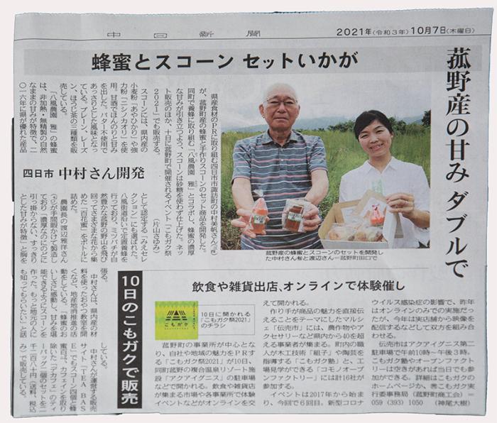 2021年10月7日中日新聞 中村美穂さんスコーン 八風農園 雅 コラボ_a0265606_05561251.jpg