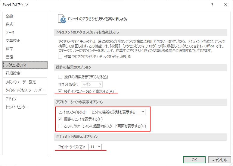 オプションの「簡単操作」は「アクセシビリティ」の表記に変更_a0030830_15382254.png