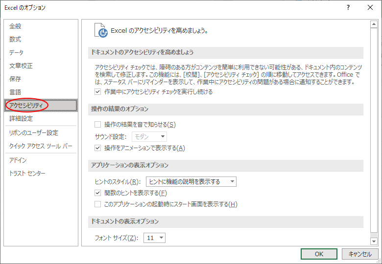 オプションの「簡単操作」は「アクセシビリティ」の表記に変更_a0030830_15394548.png