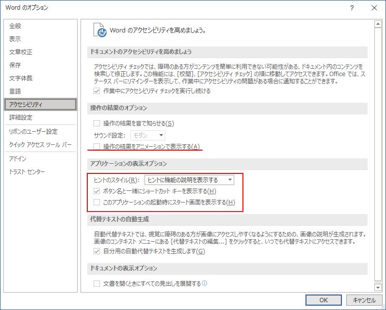 オプションの「簡単操作」は「アクセシビリティ」の表記に変更_a0030830_15505668.png