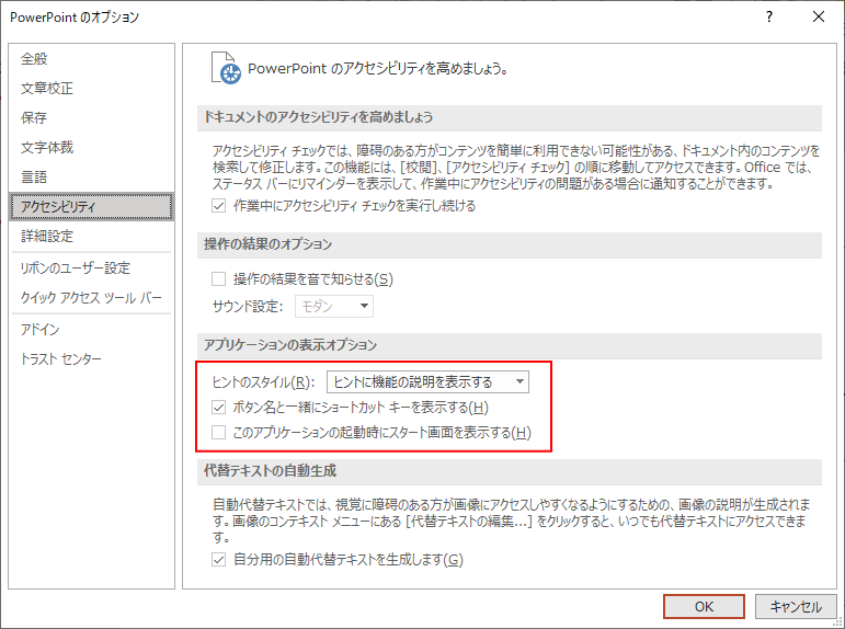 オプションの「簡単操作」は「アクセシビリティ」の表記に変更_a0030830_15522961.png