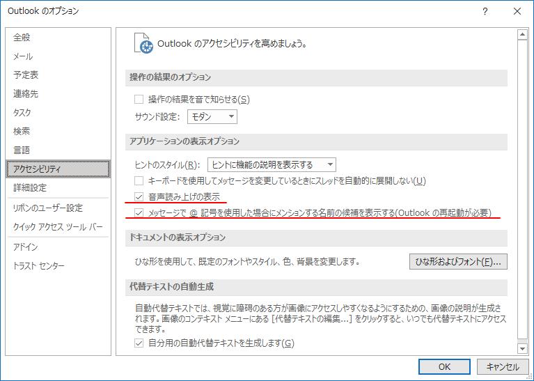 オプションの「簡単操作」は「アクセシビリティ」の表記に変更_a0030830_15531027.png