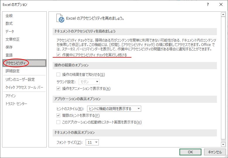 オプションの「簡単操作」は「アクセシビリティ」の表記に変更_a0030830_16123102.png