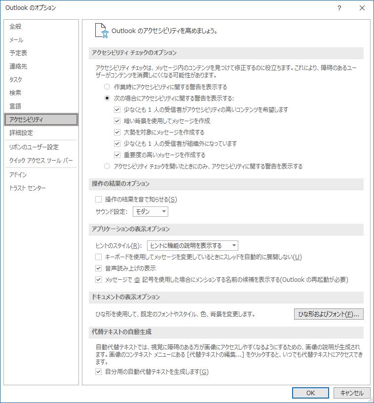 オプションの「簡単操作」は「アクセシビリティ」の表記に変更_a0030830_17202047.png