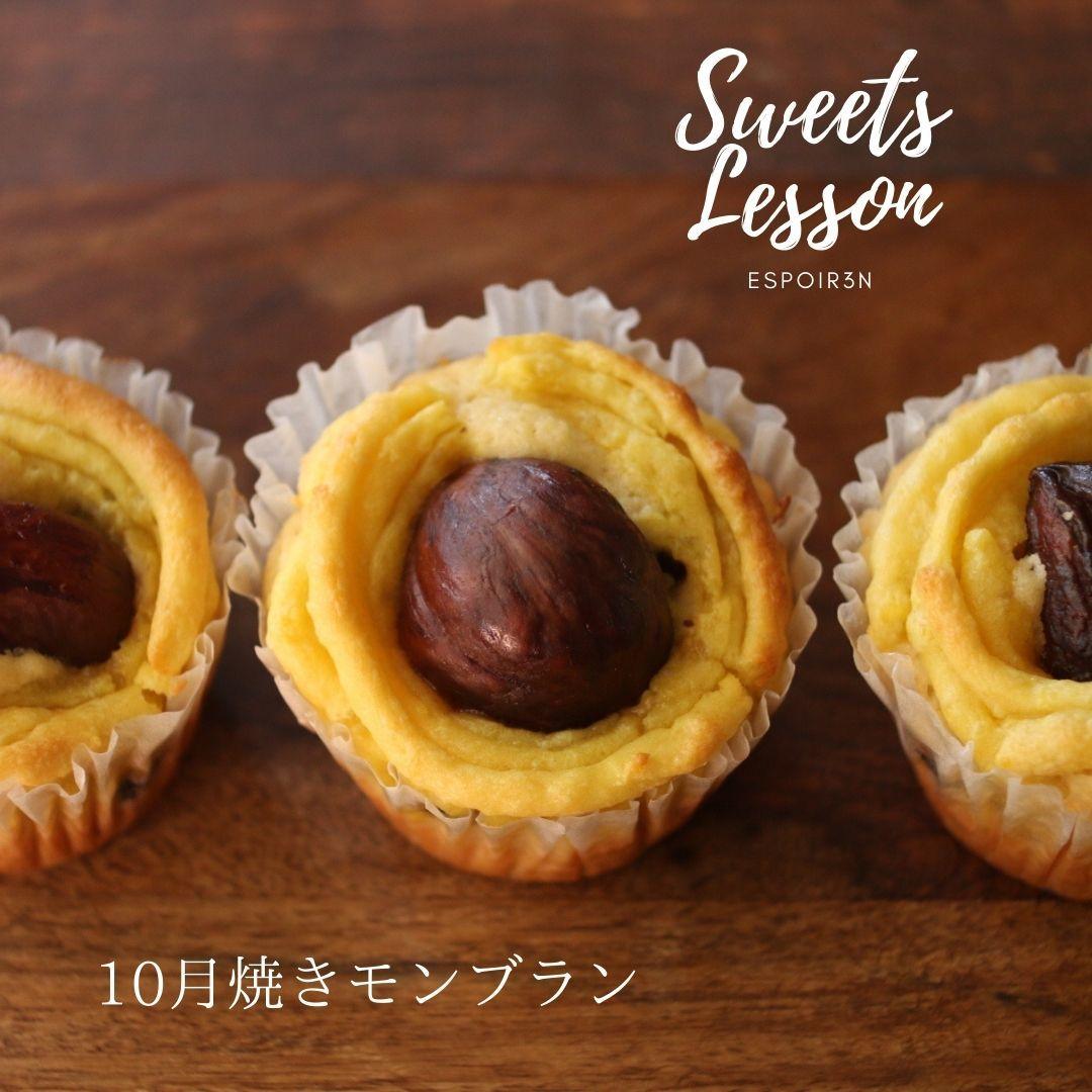 10月のおうち時間で気軽にお菓子レッスンは「焼きモンブラン」です。_c0162653_15041982.jpg