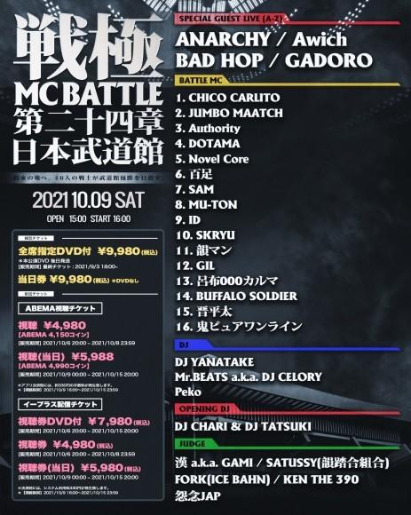 戦極MCBATTLE 第24章 日本武道館 タイムテーブル発表_e0246863_00391036.jpg