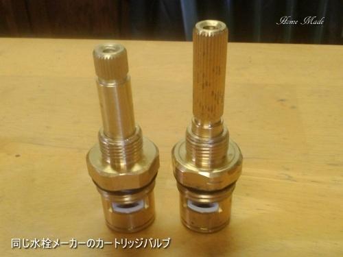 どちらも同じ水栓メーカーのものです_c0108065_13573905.jpg