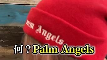 実録!今年の『天使の日』に起きた『天使の祝福シンクロニシティ』とは! #857_b0225081_16321458.jpg