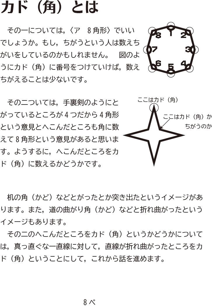 〈折り切り〉8ページ,9ページ_f0213891_07011372.jpg