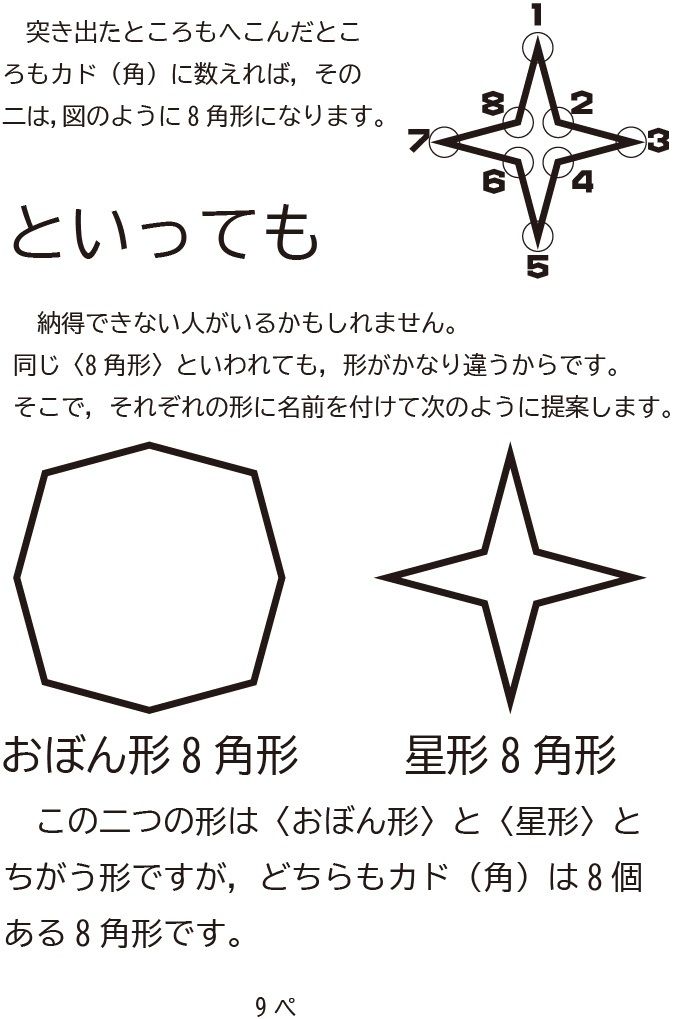 〈折り切り〉8ページ,9ページ_f0213891_07125373.jpg