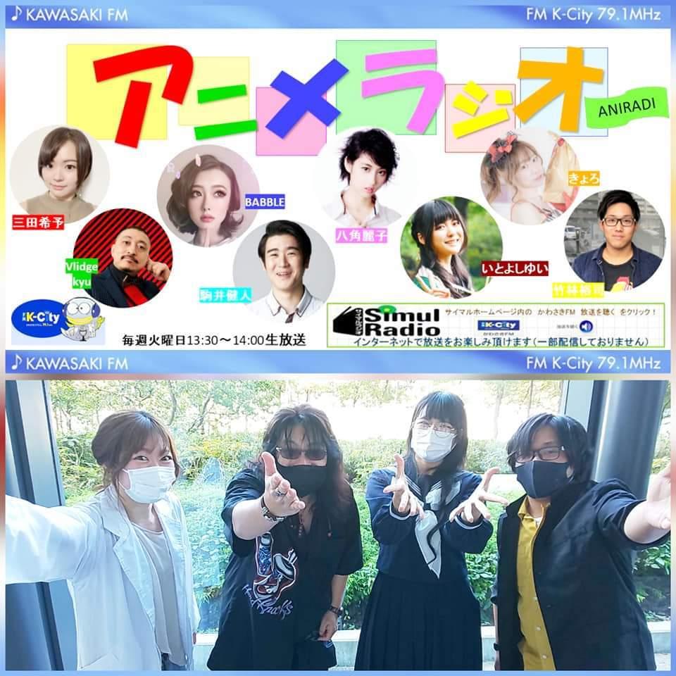 若人ぉ~たちとお腹よじれる番組!「アニメラジオ」楽しかったあ~☆_b0183113_16335789.jpg