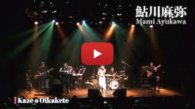 【YouTube】続きです!ライブ動画upしました(^^)「鮎川麻弥 35th Anniversary Tour〜刻をこえて〜」のダイジェスト2_c0118528_06163739.jpg